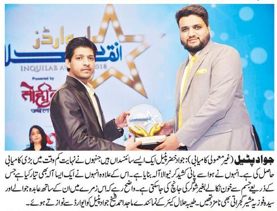Inquilab Award 2018 Extraordinary Achievement in Scientific Innovation
