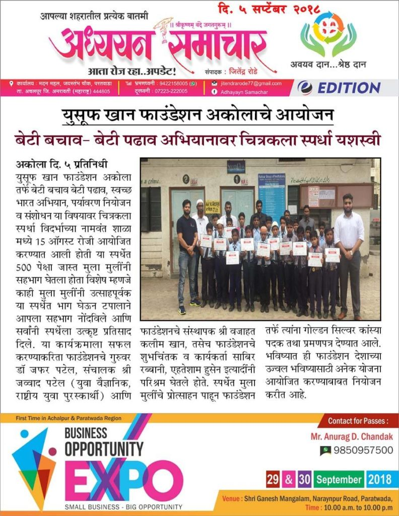 Yusuf Khan Foundation - Drawing Competition - Director Jawwad Patel