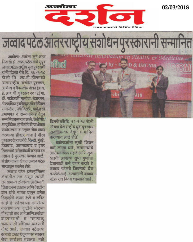 Darshan ierp award jawwad patel