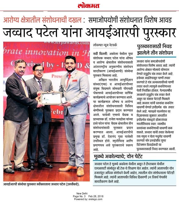 lokmat delhi ierp award jawwad patel