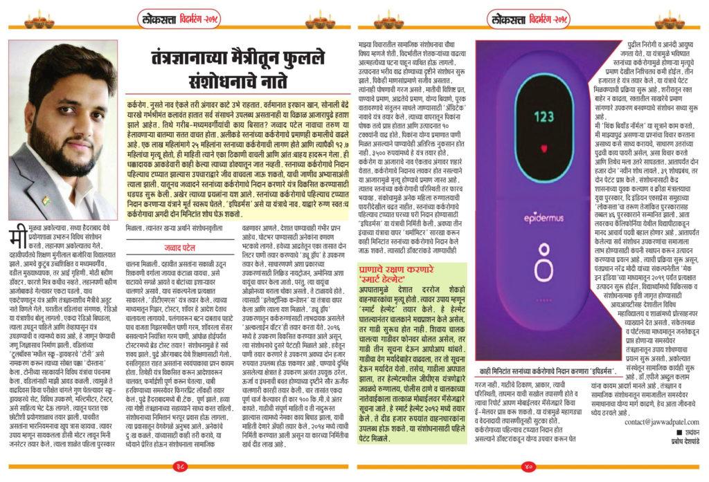 Loksatta Diwali Aank 2018 - Jawwad Patel Story