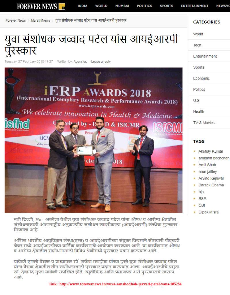 forever news ierp award jawwad patel