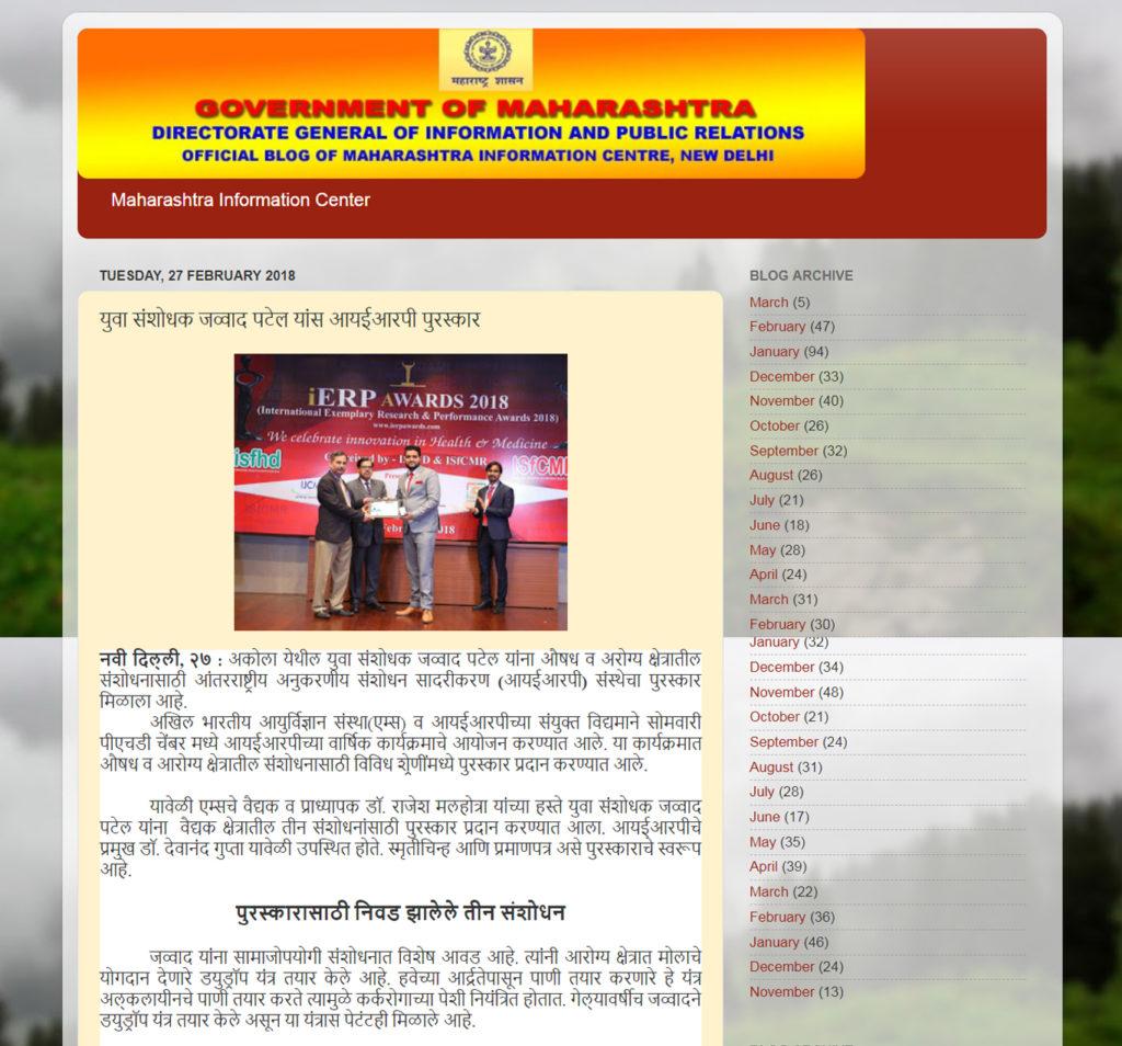 maharashtra information center ierp award jawwad patel
