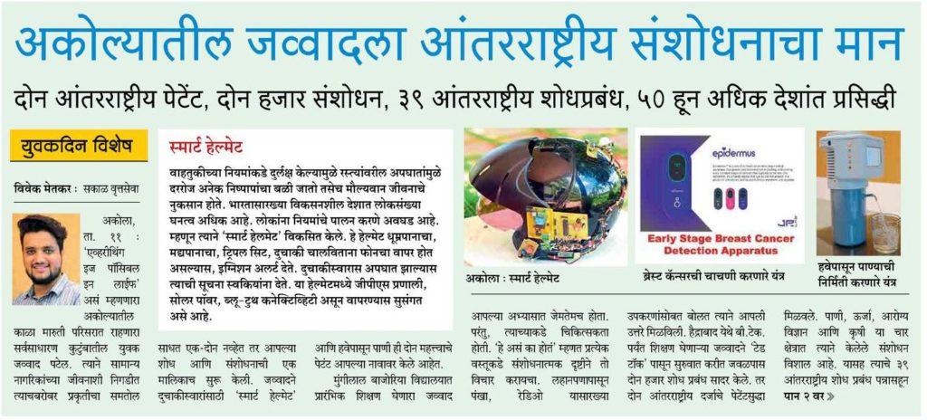 Sakaal News Jawwad Patel